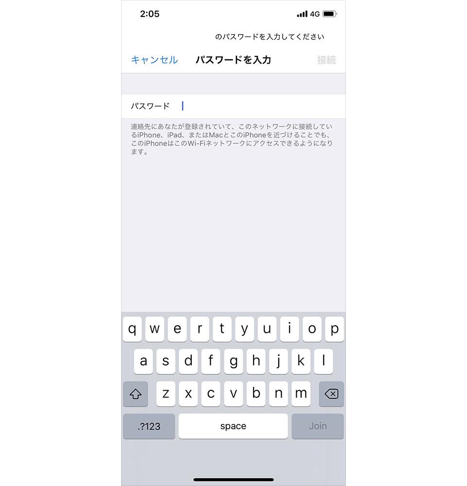 iPhoneのWi-Fiパスワード入力画面