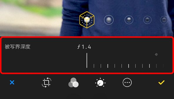 iPhone XS ポートレートモード 深度コントロール