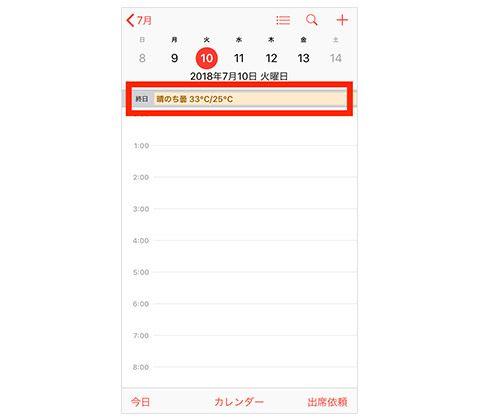 iPhoneカレンダー 天気予報をカレンダーに追加
