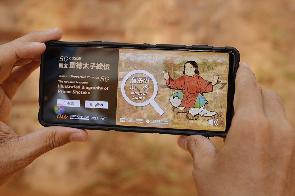 5G対応Xperia1 Ⅱの展覧会用のアプリ「魔法のルーペ」