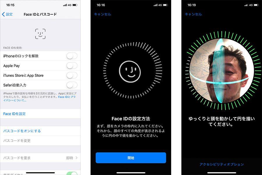 iPhone Xの顔認証の設定方法
