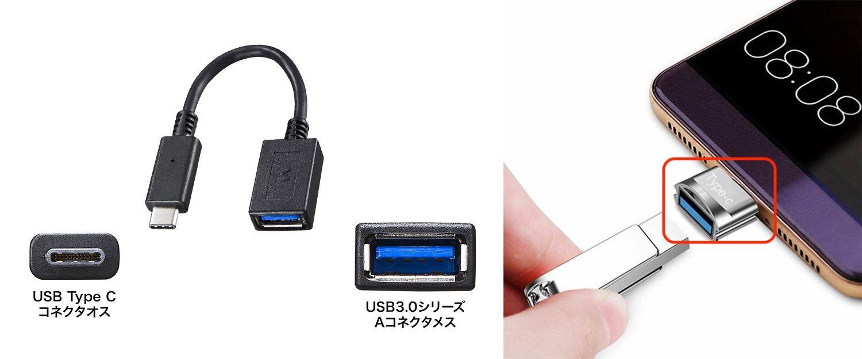 Android用「Type-C USB A変換アダプターケーブル」