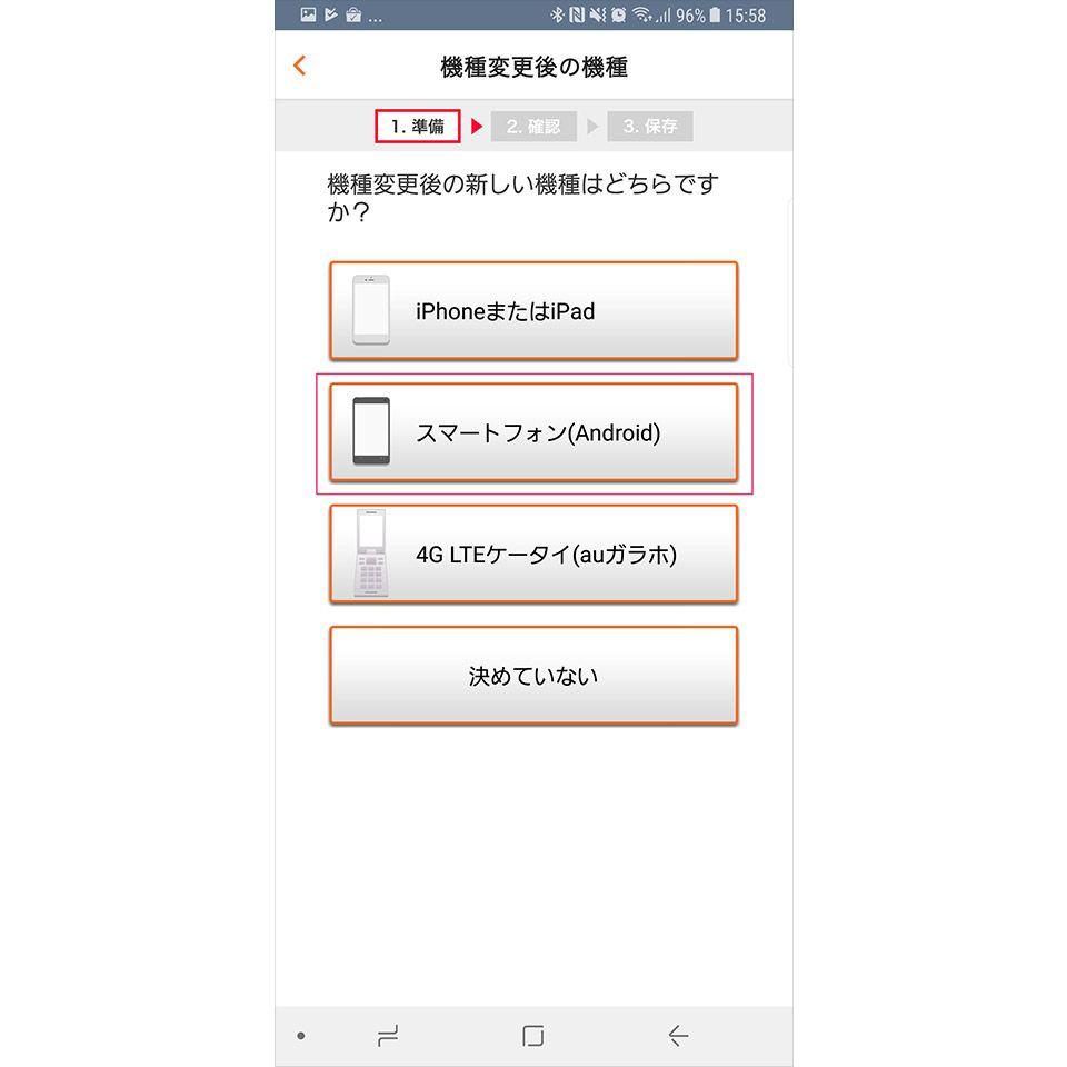 「au データお預かり」アプリを使ったバックアップ方法5