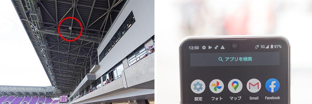 場内には5Gアンテナが設置され、5G通信が使える