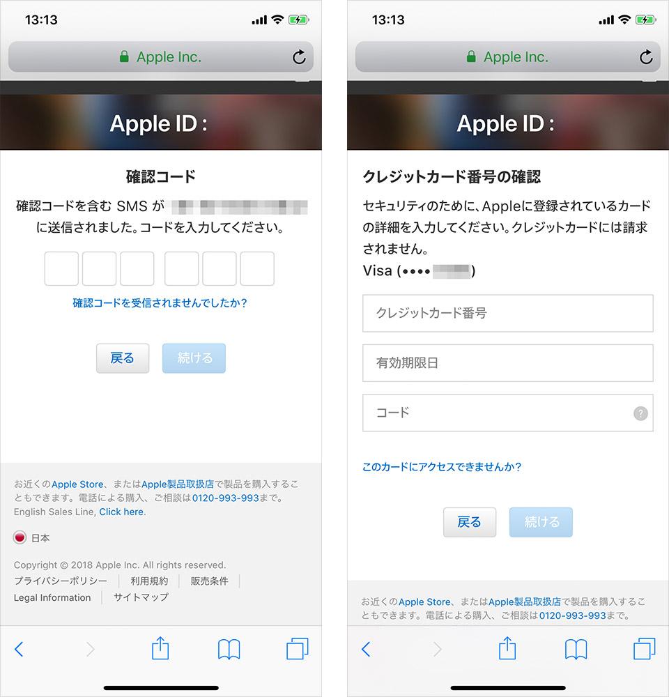Apple IDパスワードアカウント復旧リクエスト後の確認画面