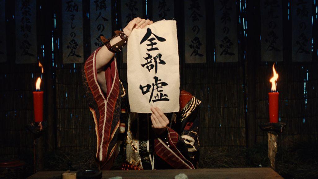 au三太郎2020扉CM「全部嘘」と書いて掲げる鬼ちゃん