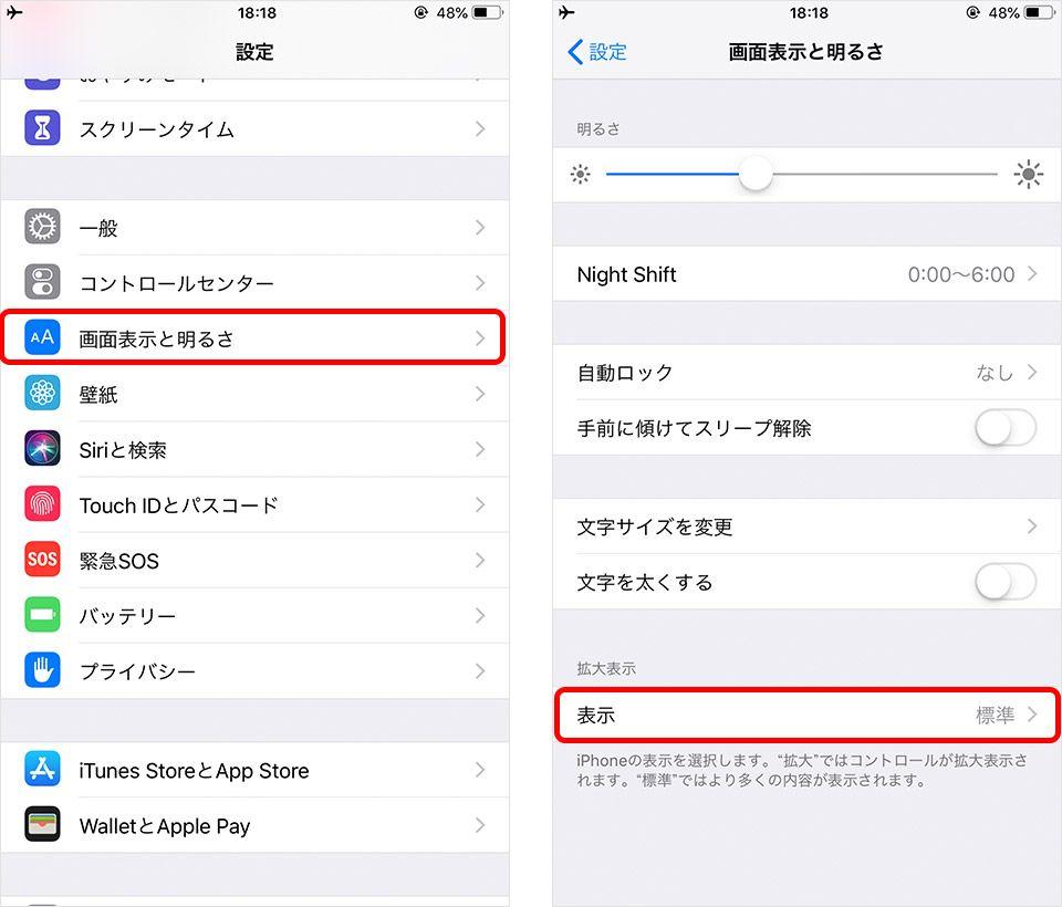 4731eb6ef0 iPhoneの文字サイズを大きくするには? 設定方法と拡大鏡など便利な機能 ...