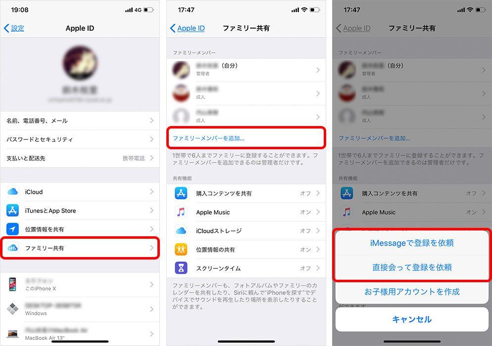 iPhone ファミリー共有 ファミリーメンバーを追加