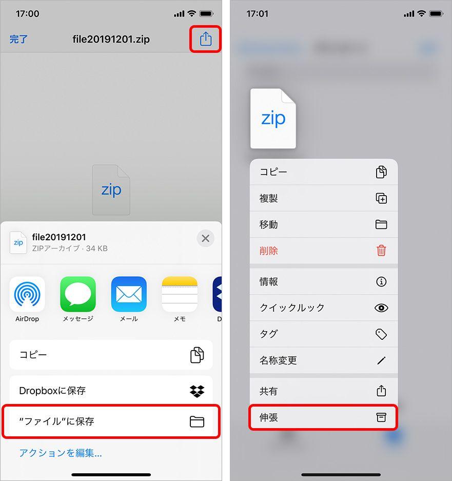 iPhoneファイルアプリ zipファイルの解凍