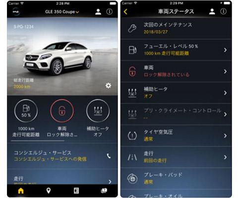 「Mercedes me」アプリ画面