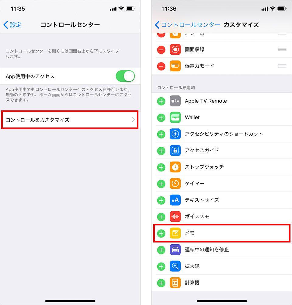 iPhoneメモ帳:コントロールセンターへメモを追加