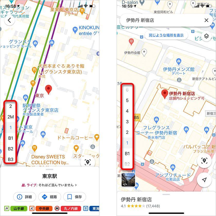 iPhone Googleマップ インドアマップ