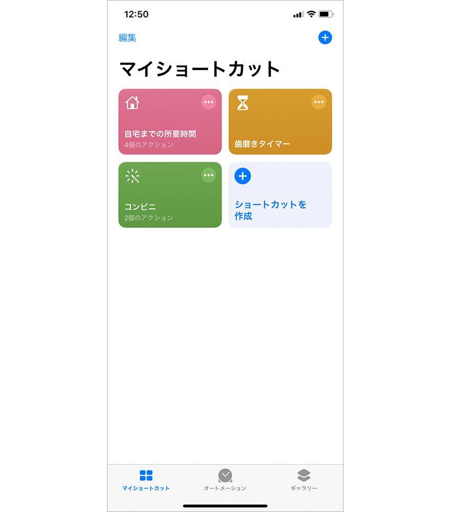 ショートカットアプリ マイショートカット画面