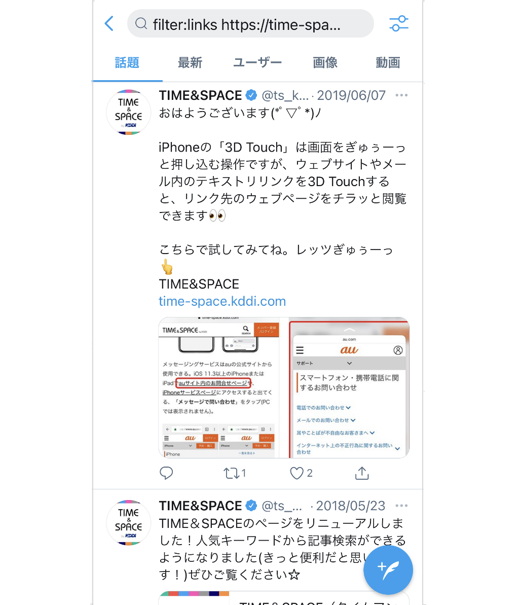 Twitter検索コマンド リンク