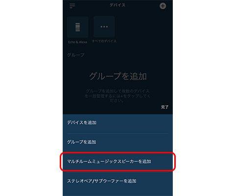 Alexaアプリのマルチルームミュージックグループ作成画面