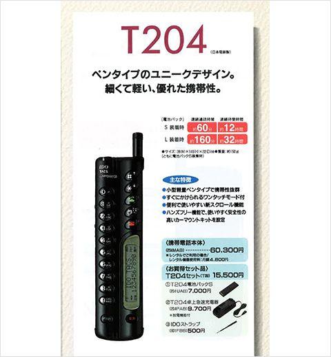 T204の当時のカタログ