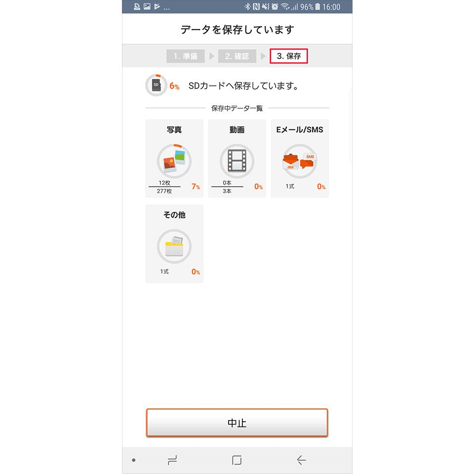 「au データお預かり」アプリを使ったバックアップ方法8