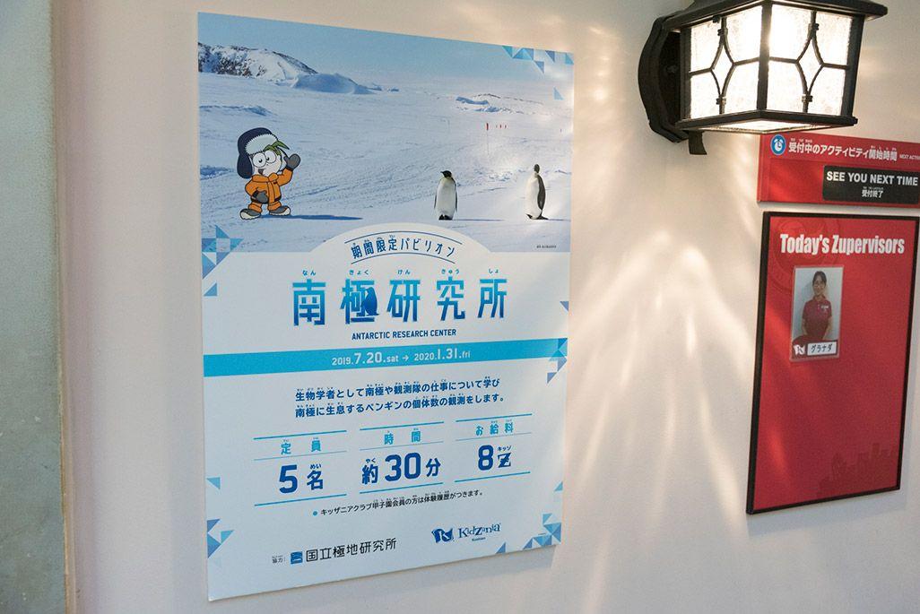 キッザニア甲子園の南極研究所