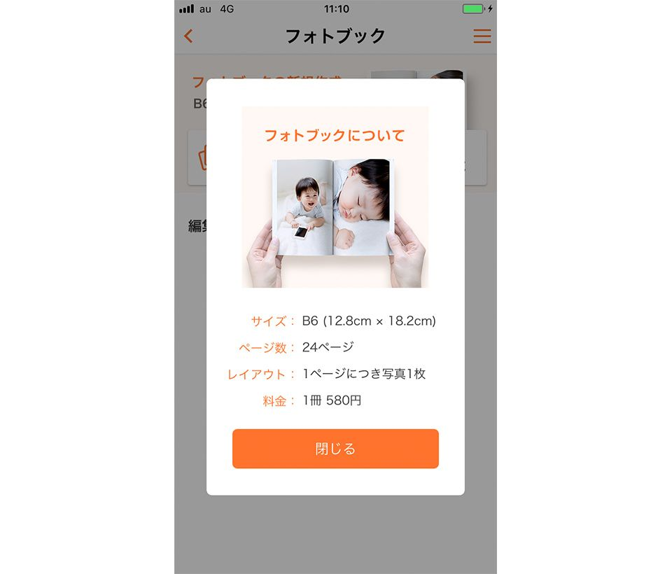 au「データお預かり」アプリのフォトブック画面