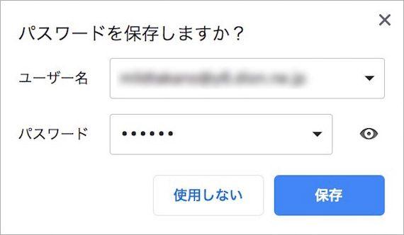 ブラウザのパスワード保存画面