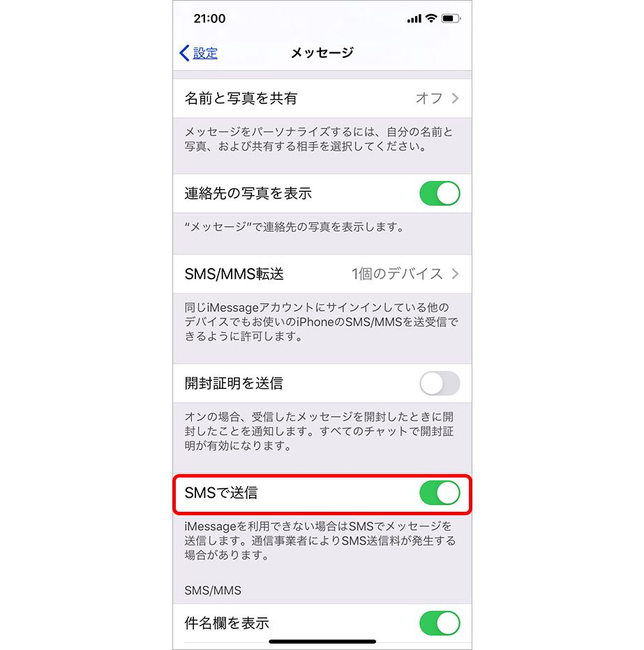 iPhoneでSMS送信をオフにする方法