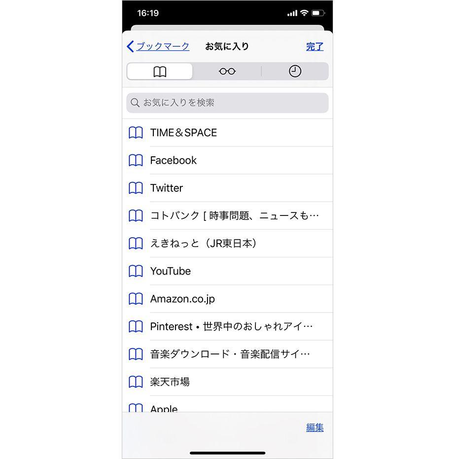 iPhoneのSafariブックマークページ