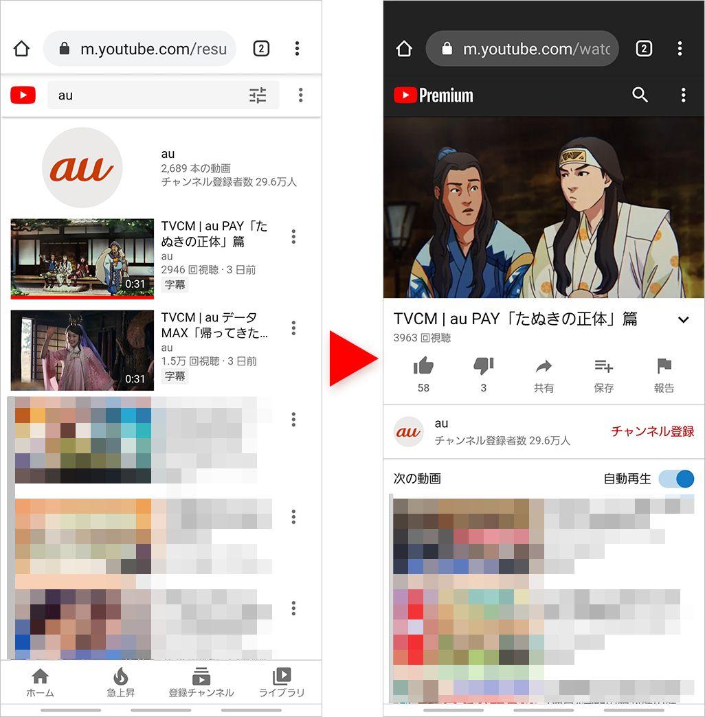 YouTubeのバックグラウンド再生の方法