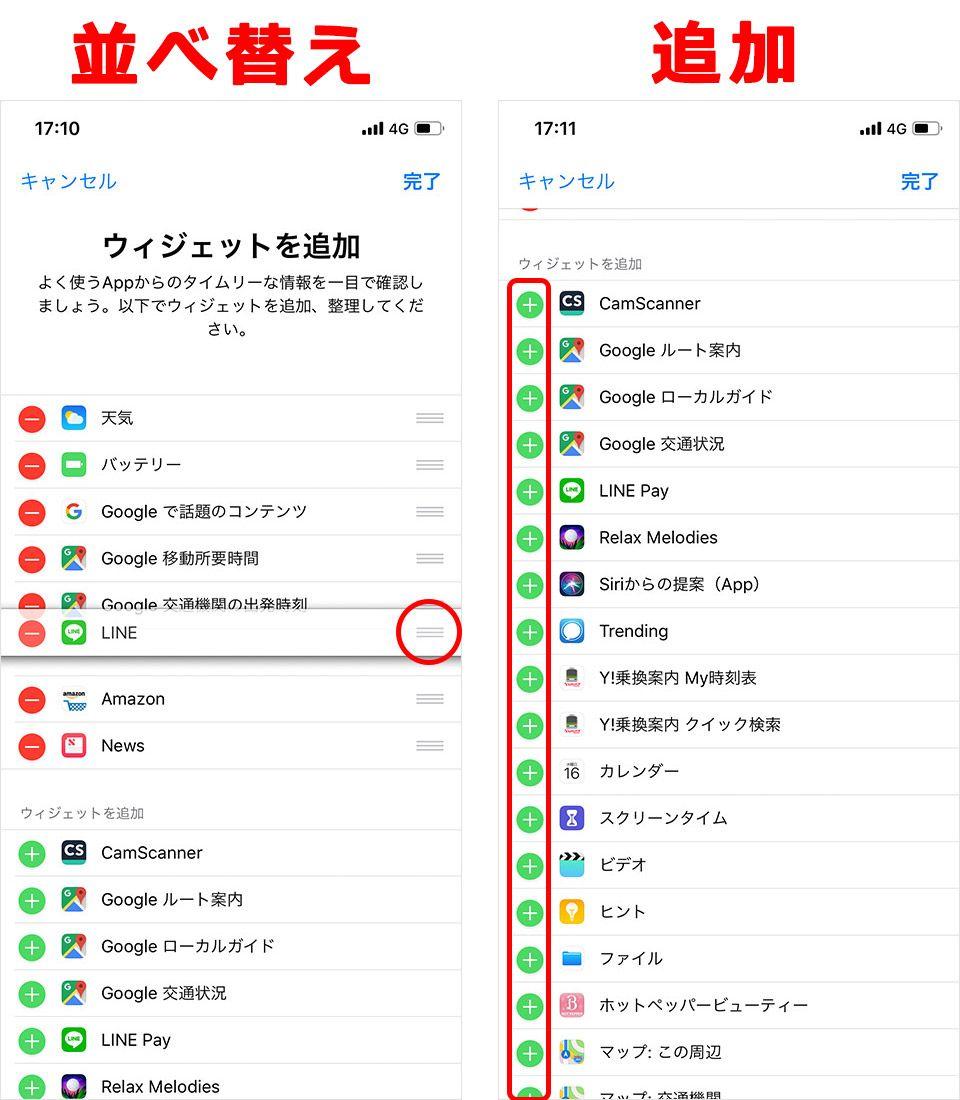 iPhone ウィジェット 並べ替え 追加