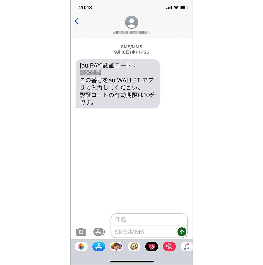 iPhoneのSMS認証画面