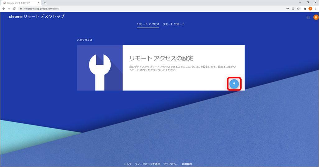 リモート デスクトップ 接続先のPC設定