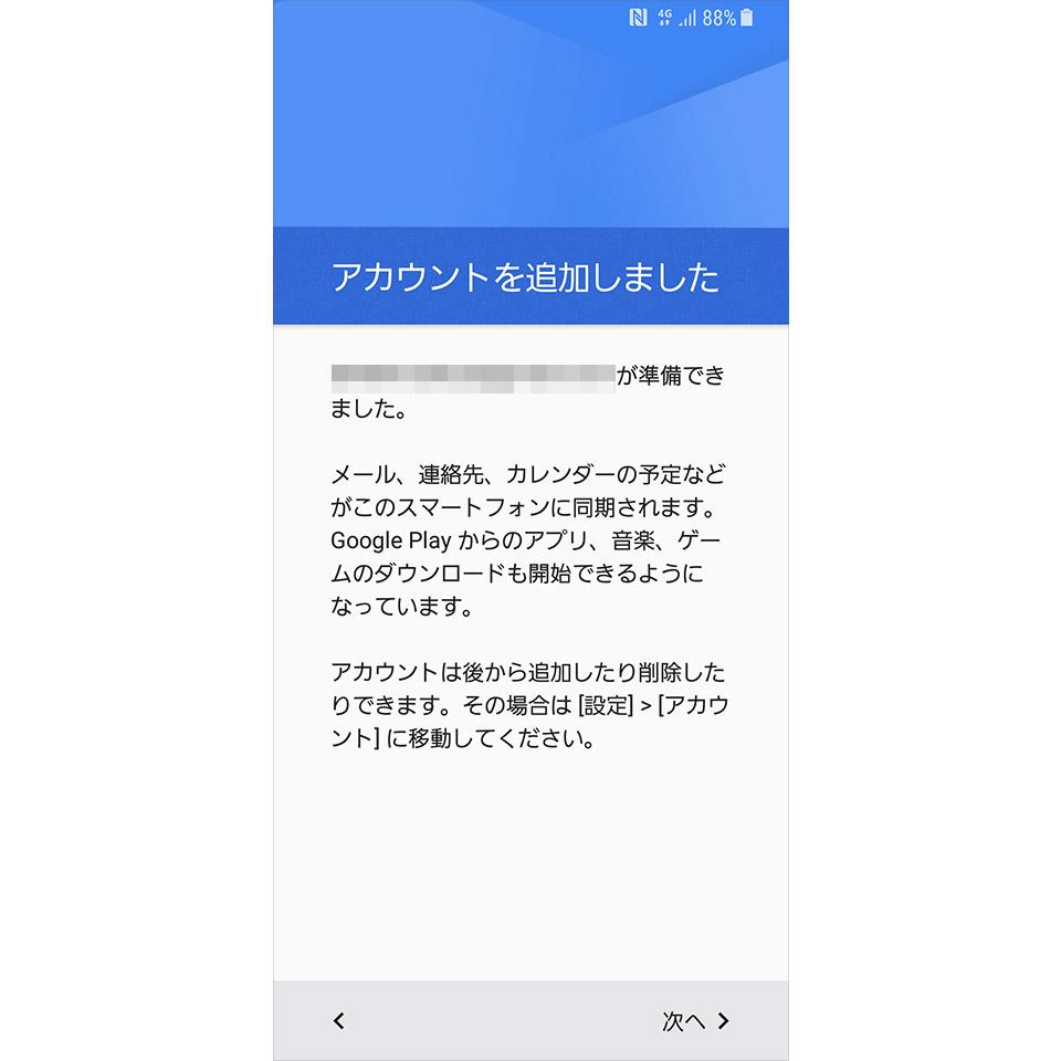 Androidの初期設定/Googleアカウントを登録9