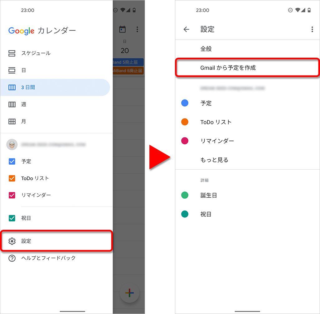 Google カレンダーと連携する方法