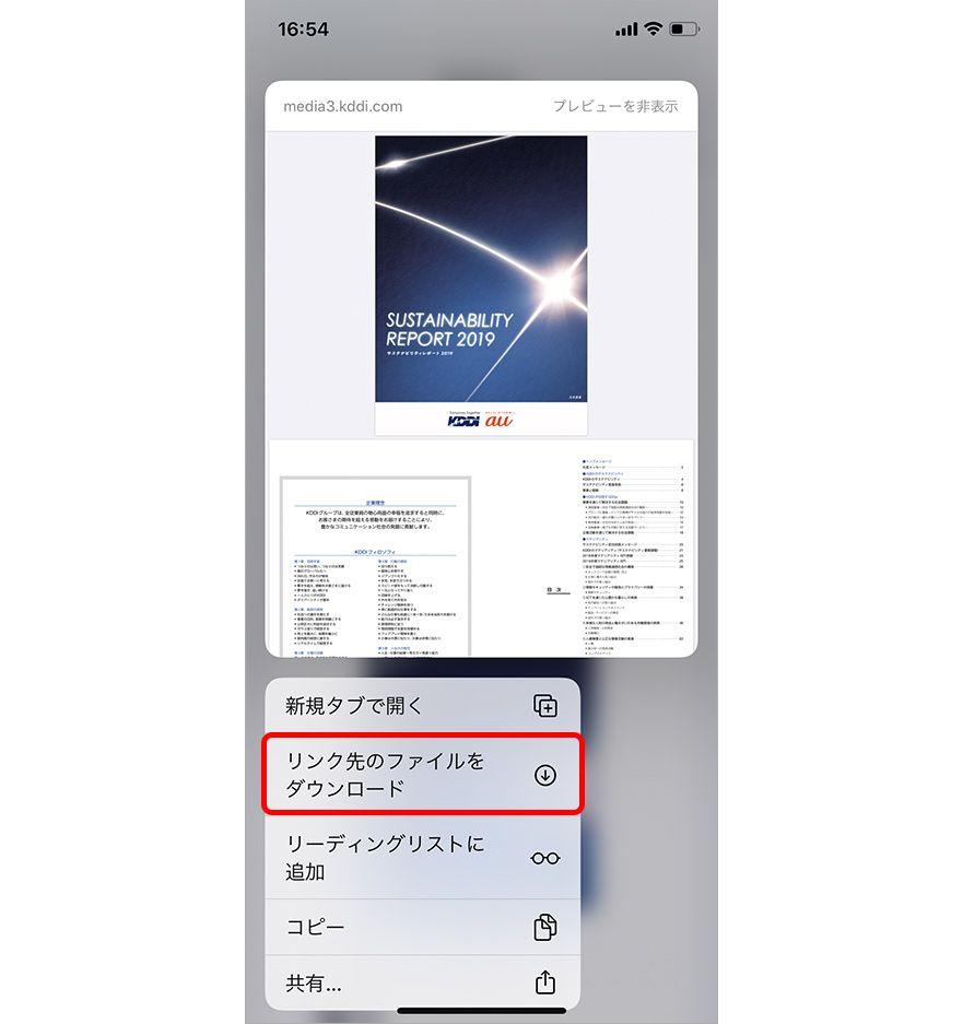 Ios 13 ファイル アプリが便利 資料をスキャンしてpdf化 Zipの