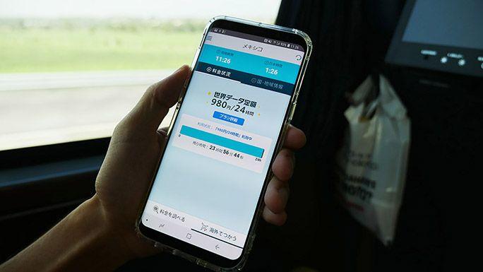 「世界データ定額」のサービスを開始した直後のスマートフォン