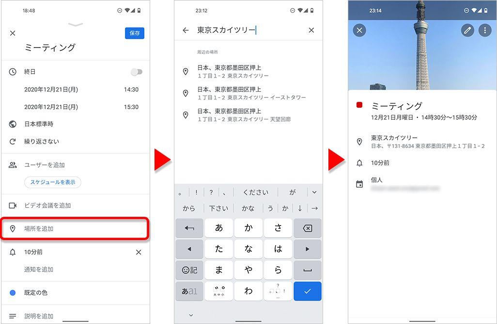 Google カレンダーでGoogle マップと連携する方法