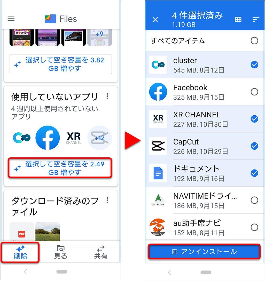 Files by Google 不要なアプリの削除