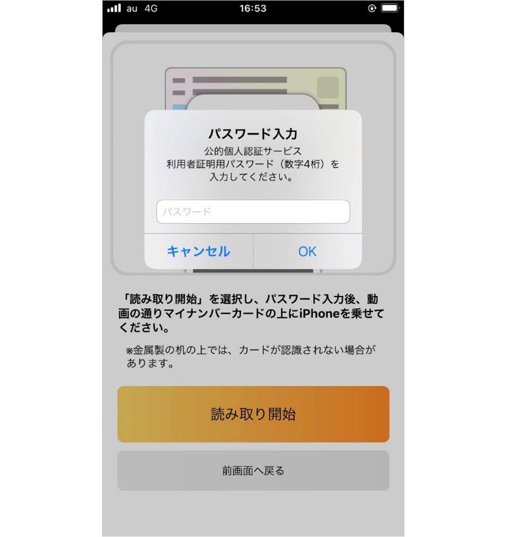 マイナポイントアプリの画面