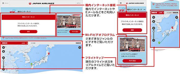 JALの国内線機内Wi-Fi接続画面