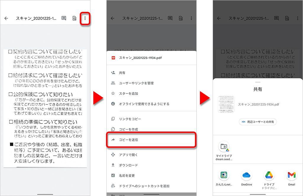 Googleドライブ 印刷