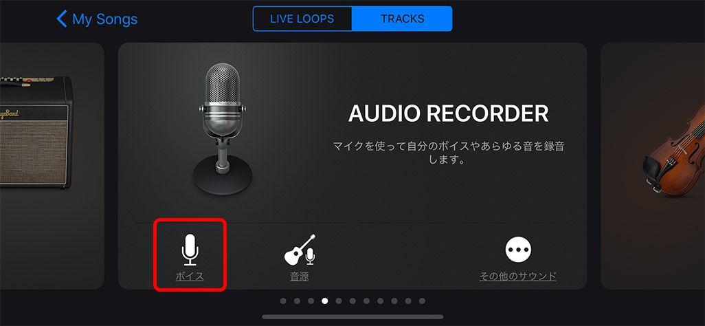 iPhone GarageBand オーディオレコーダー