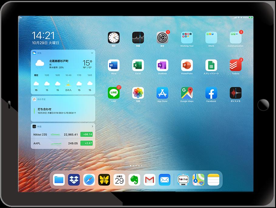 iPadOSのホーム画面