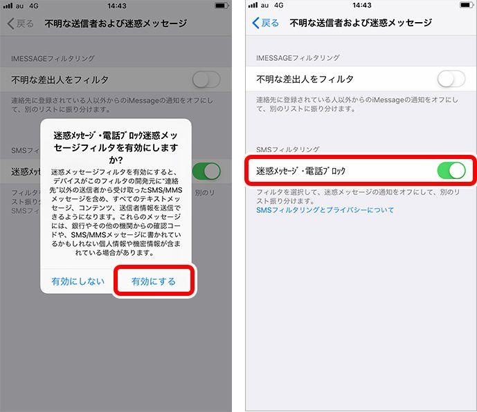 「設定」アプリの「メッセージ」設定画面