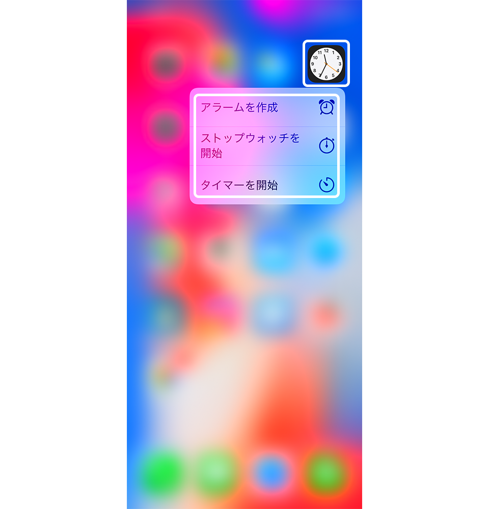 iPhone 3D Touch 時計
