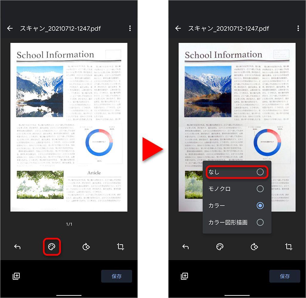 AndroidのGoogle ドライブアプリでスキャンする方法