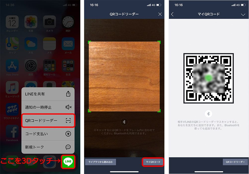 iPhone LINE 3DタッチQRコードリーダー
