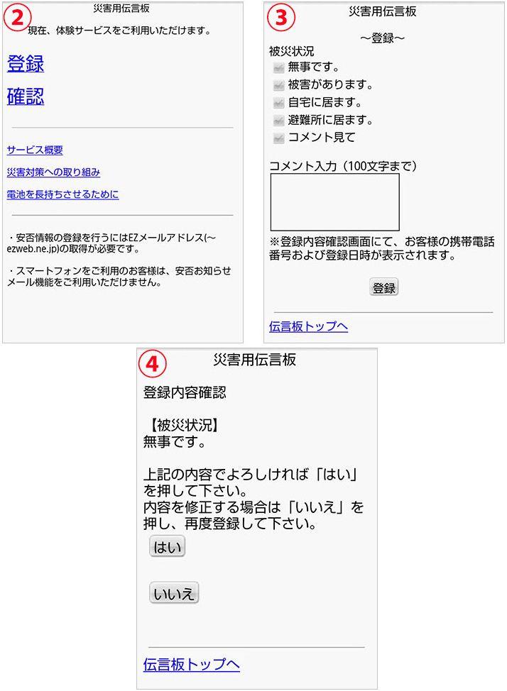 災害用伝言板の情報登録方法