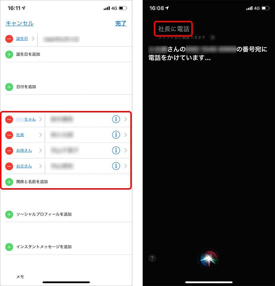 iPhoneの電話アプリで「関係と名前を追加」を設定