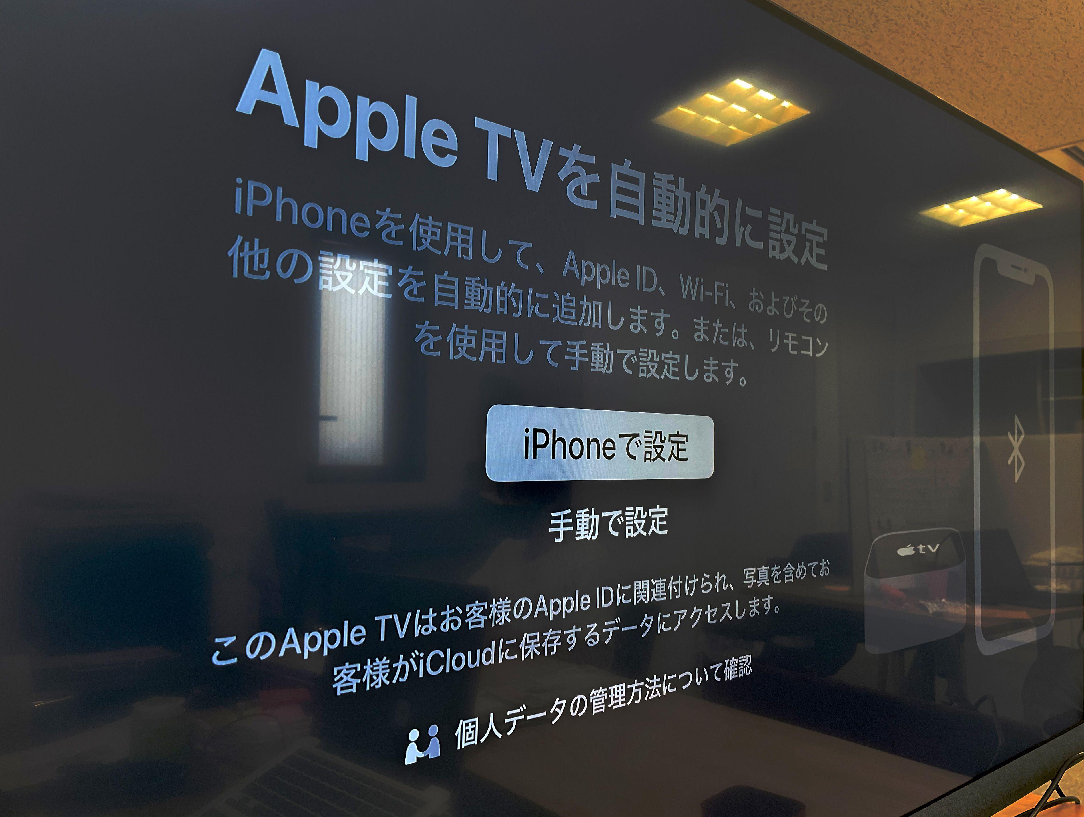 Apple TVの設定画面
