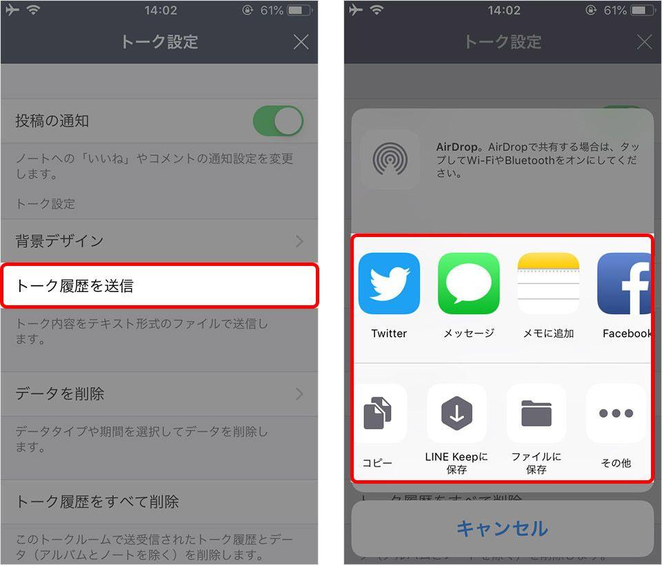 iPhone LINE 引き継ぎ トーク履歴の送信を選択