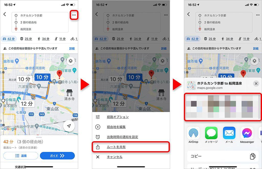 iPhone Googleマップ 経由地を追加